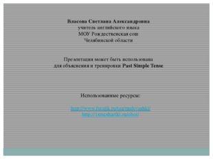 Власова Светлана Александровна учитель английского языка МОУ Рождественская с