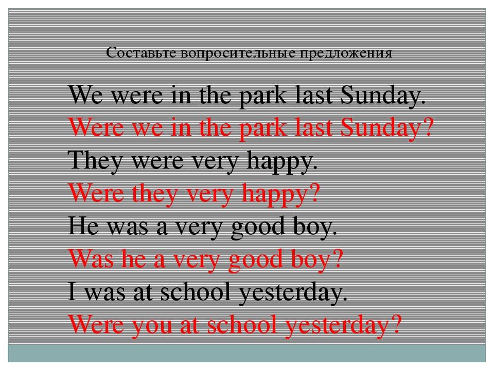 "Презентация по английскому языку на тему ""Past Simple"""