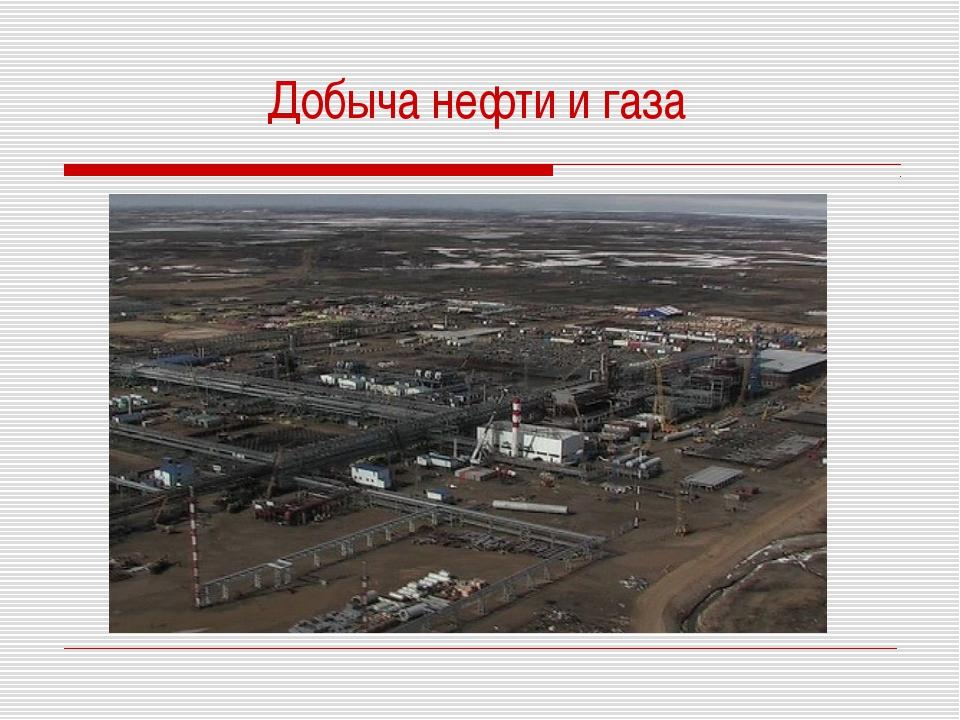 Добыча нефти и газа