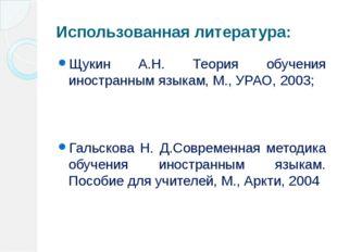 Использованная литература: Щукин А.Н. Теория обучения иностранным языкам, М.,