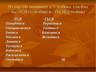 Из упр.146 выпишите в 2столбика глаголы на –ТСЯ (1столбик) и –ТЬСЯ(2столбик)