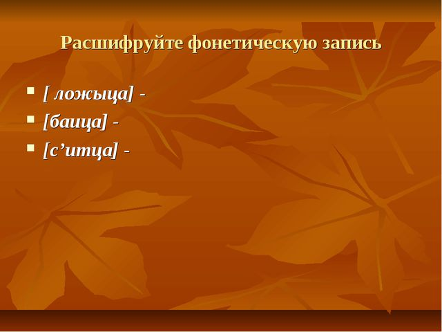 Расшифруйте фонетическую запись [ ложыца] - [баица] - [с'итца] -