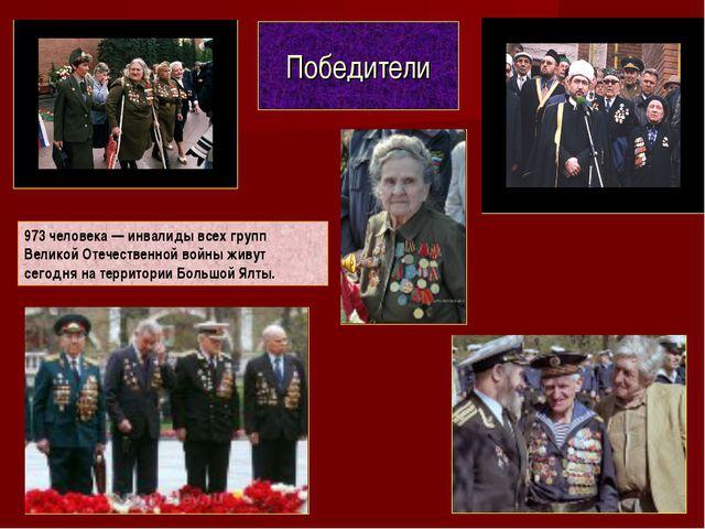 Победители 973 человека — инвалиды всех групп Великой Отечественной войны жив...