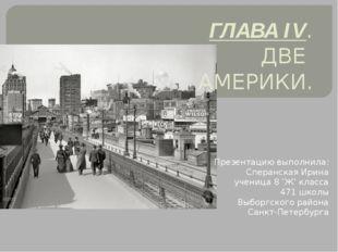 ГЛАВА IV. ДВЕ АМЕРИКИ. Презентацию выполнила: Сперанская Ирина ученица 8 'Ж'