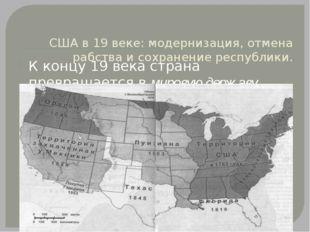 США в 19 веке: модернизация, отмена рабства и сохранение республики. К концу
