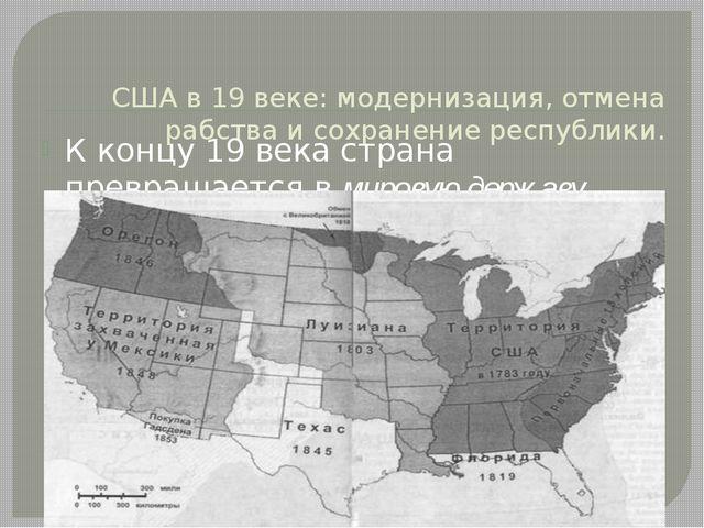 США в 19 веке: модернизация, отмена рабства и сохранение республики. К концу...