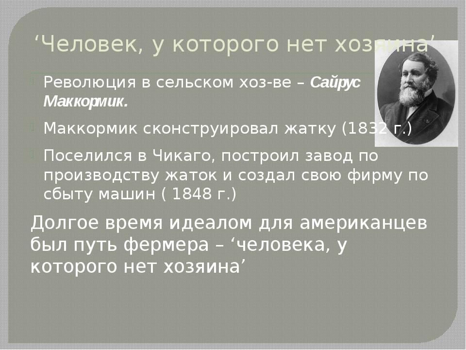'Человек, у которого нет хозяина' Революция в сельском хоз-ве – Сайрус Маккор...
