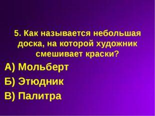 8. Какой из перечисленных музеев находится в Москве ? A) Лувр Б) Эрмитаж В) Т