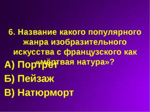 9.В каком жанре написаны наиболее известные картины И.Шишкина? A) Натюрморт Б
