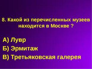 11. В каком жанре работали художники Е.Чарушин, В.Ватагин? A) Анималистически