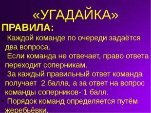 ВОПРОС №1: Сколько медведей на картине И.И.Шишкина «Утро в сосновом лесу»? A)