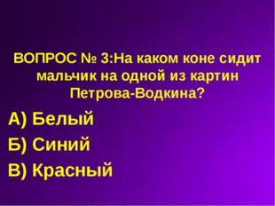 ВОПРОС № 4: Кто впряжён в упряжку в на картине В.Петрова «Тройка» ? : A) Лоша