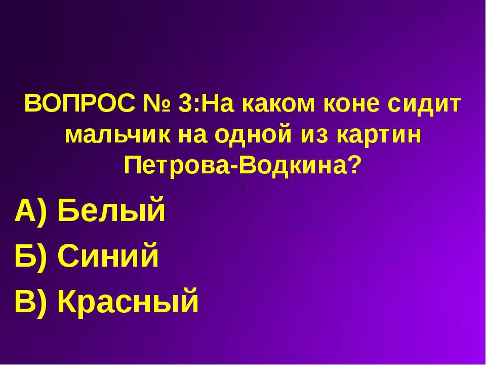 ВОПРОС № 4: Кто впряжён в упряжку в на картине В.Петрова «Тройка» ? : A) Лоша...