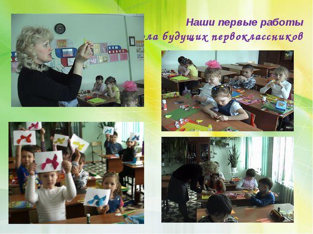 Наши первые работы Школа будущих первоклассников