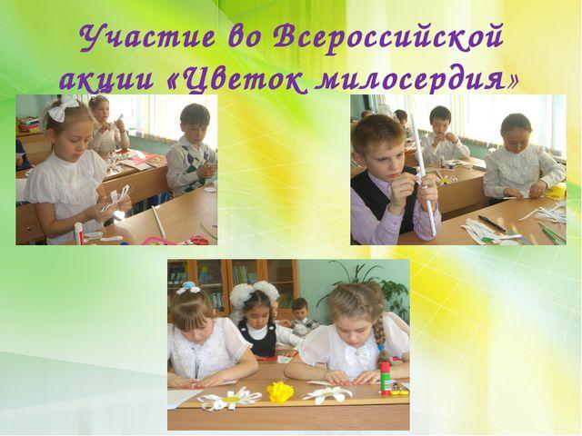Участие во Всероссийской акции «Цветок милосердия»