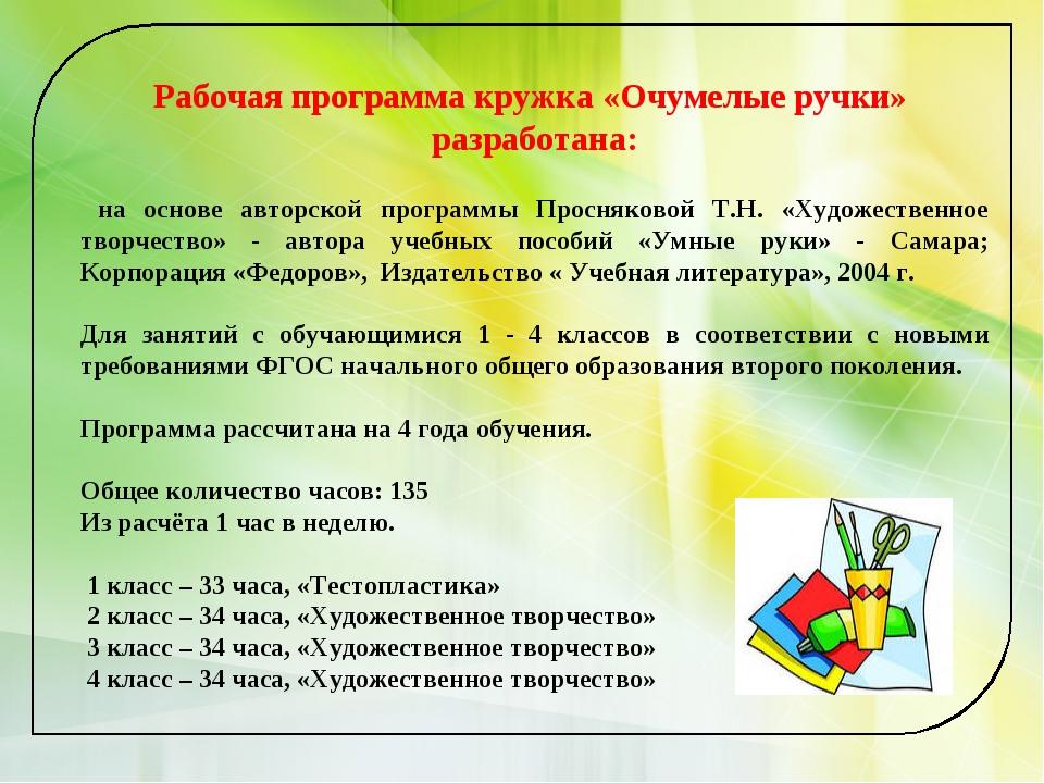 программа кружка рукоделочка 1-4 фгос