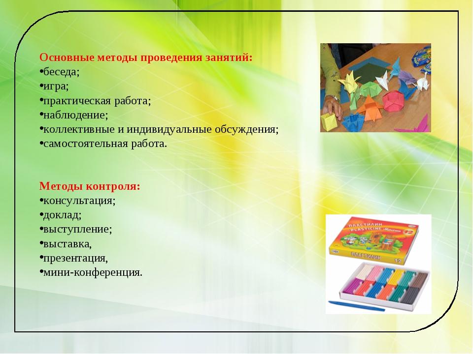 Основные методы проведения занятий: беседа; игра; практическая работа; наблюд...