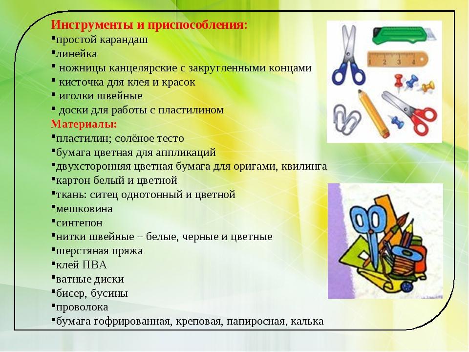 Инструменты и приспособления: простой карандаш линейка ножницы канцелярские...