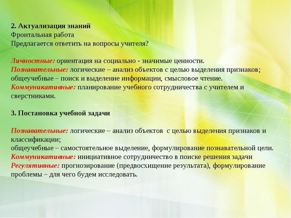 2. Актуализация знаний Фронтальная работа Предлагается ответить на вопросы уч...