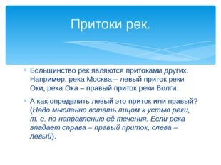 Большинство рек являются притоками других. Например, река Москва – левый прит