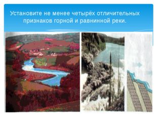 Установите не менее четырёх отличительных признаков горной и равнинной реки.