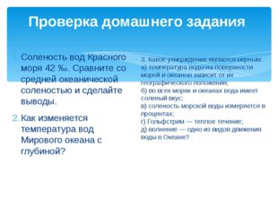 Проверка домашнего задания Соленость вод Красного моря 42‰. Сравните со сред