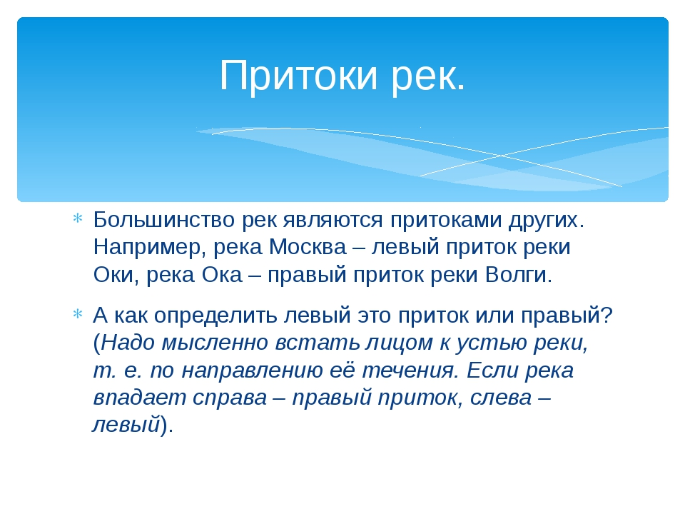 Большинство рек являются притоками других. Например, река Москва – левый прит...