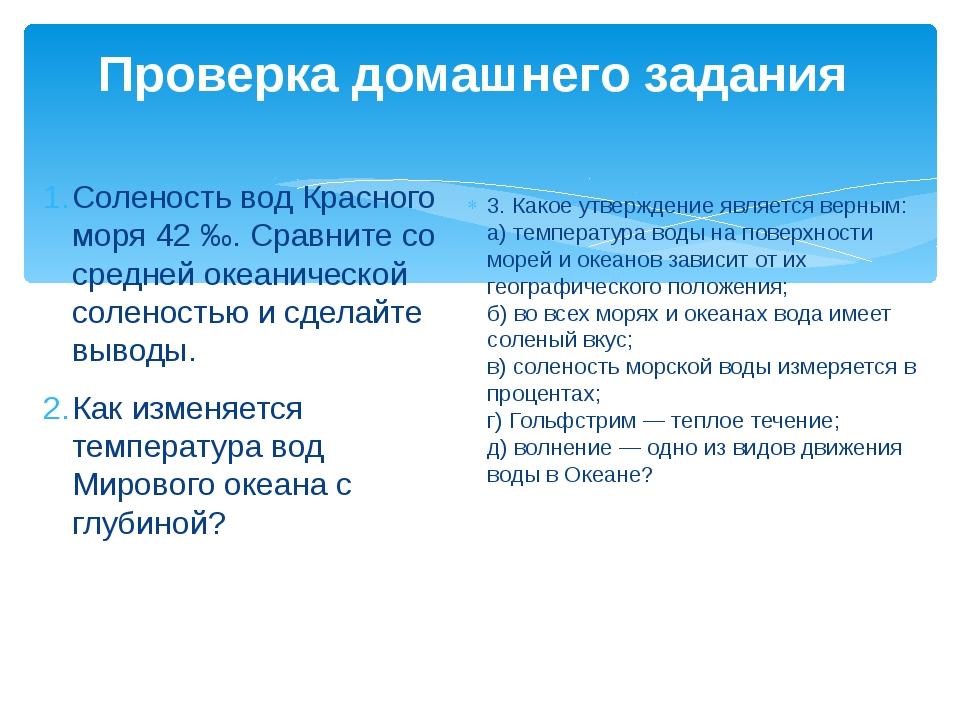 Проверка домашнего задания Соленость вод Красного моря 42‰. Сравните со сред...