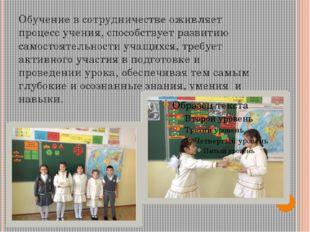 Обучение в сотрудничестве оживляет процесс учения, способствует развитию само