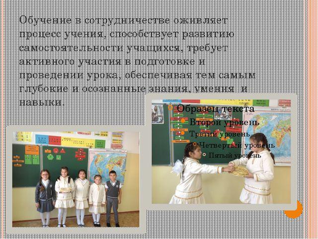 Обучение в сотрудничестве оживляет процесс учения, способствует развитию само...