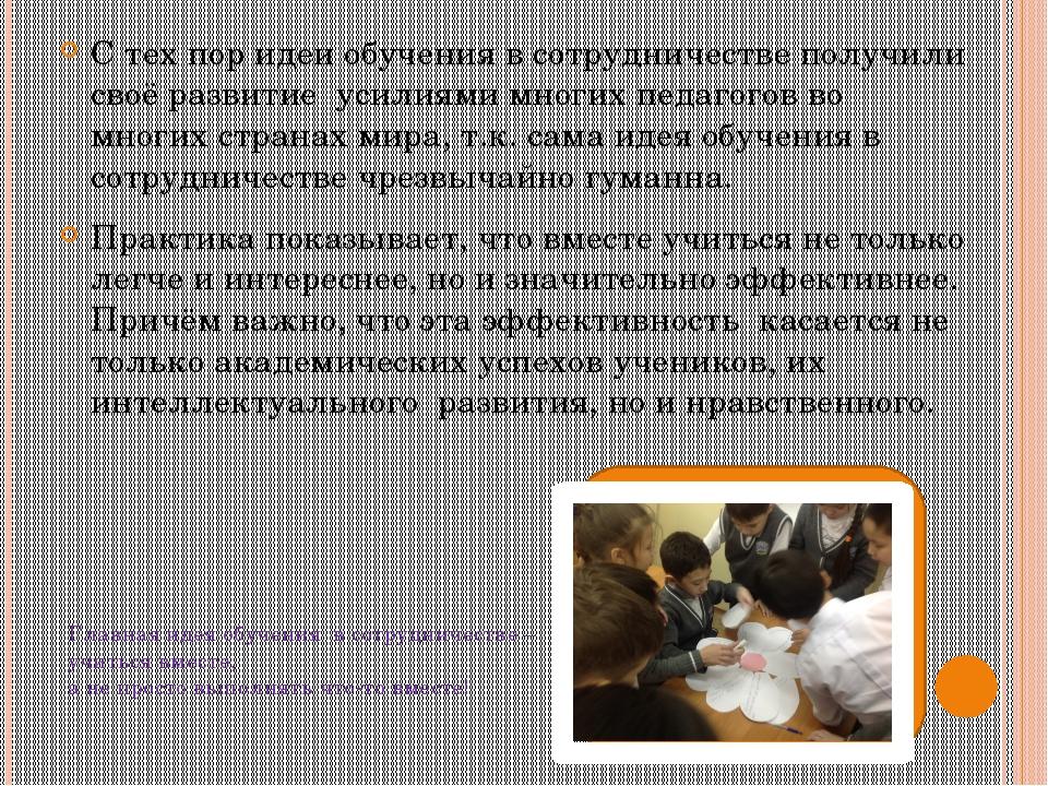 Главная идея обучения в сотрудничестве –учиться вместе, а не просто выполнять...