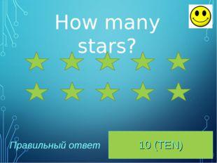 10 (TEN) Правильный ответ How many stars?