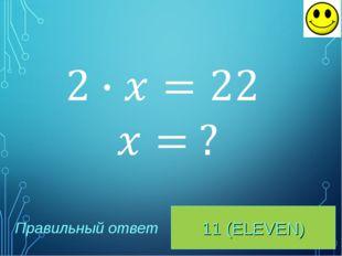 11 (ELEVEN) Правильный ответ