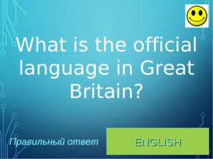 ENGLISH Правильный ответ What is the official language in Great Britain?