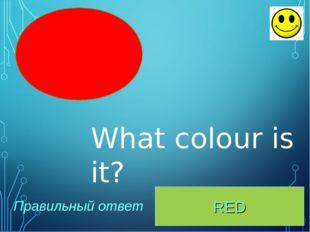 Правильный ответ RED What colour is it?