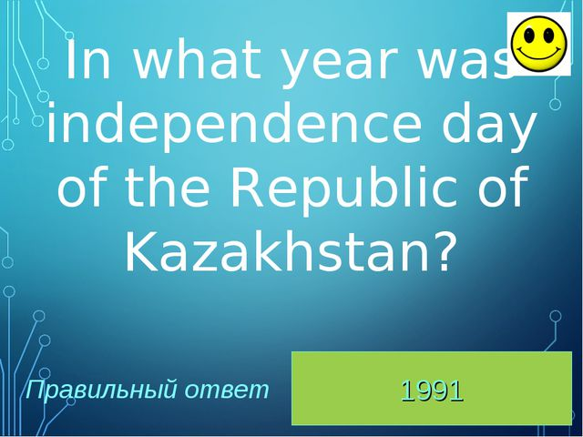 1991 Правильный ответ In what year was independence day of the Republic of Ka...