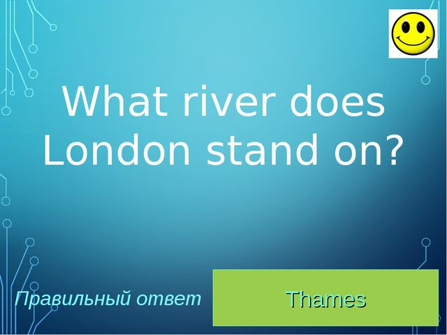 Thames Правильный ответ What river does London stand on?