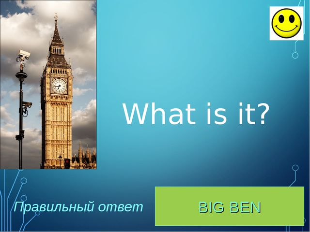 BIG BEN Правильный ответ What is it?