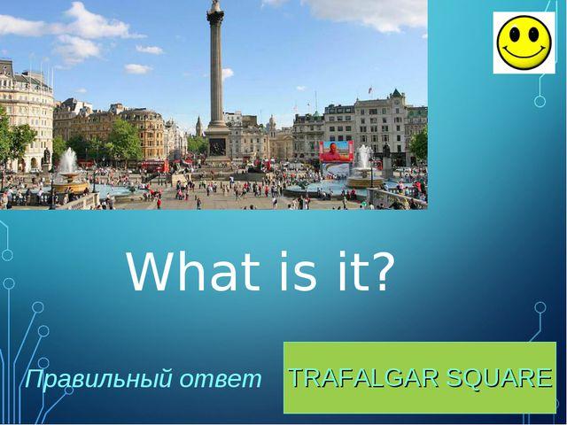 TRAFALGAR SQUARE Правильный ответ What is it?