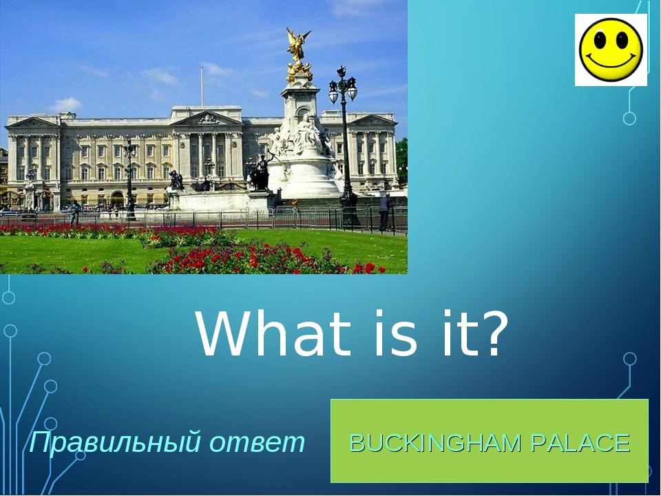 BUCKINGHAM PALACE Правильный ответ What is it?