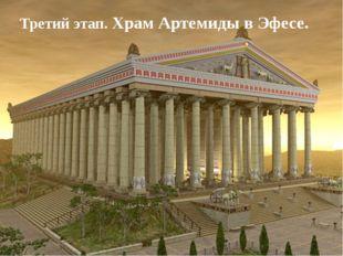 Третий этап. Храм Артемиды в Эфесе.