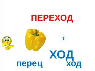 ' ХОД пере ход ц ПЕРЕХОД