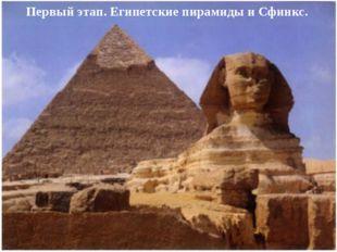 Первый этап. Египетские пирамиды и Сфинкс.