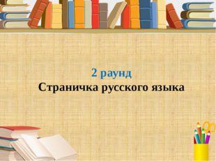 2 раунд Страничка русского языка
