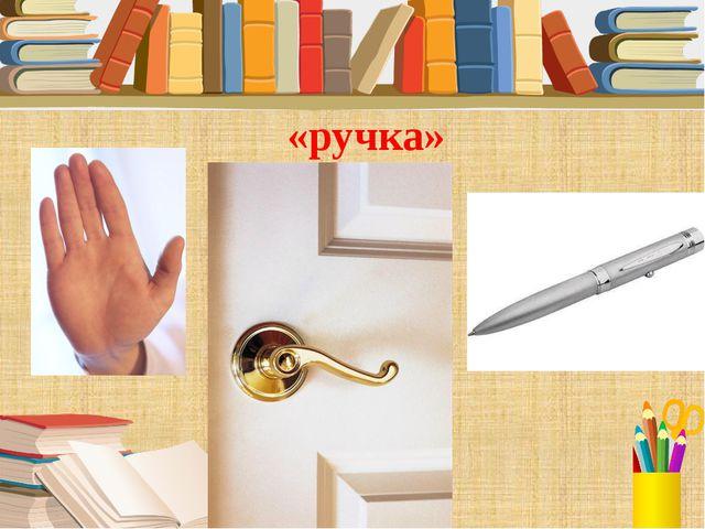 «ручка»