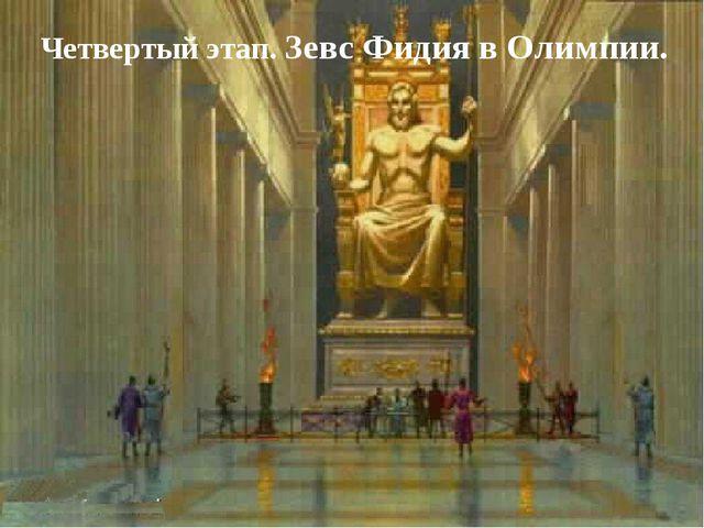 Четвертый этап. Зевс Фидия в Олимпии.