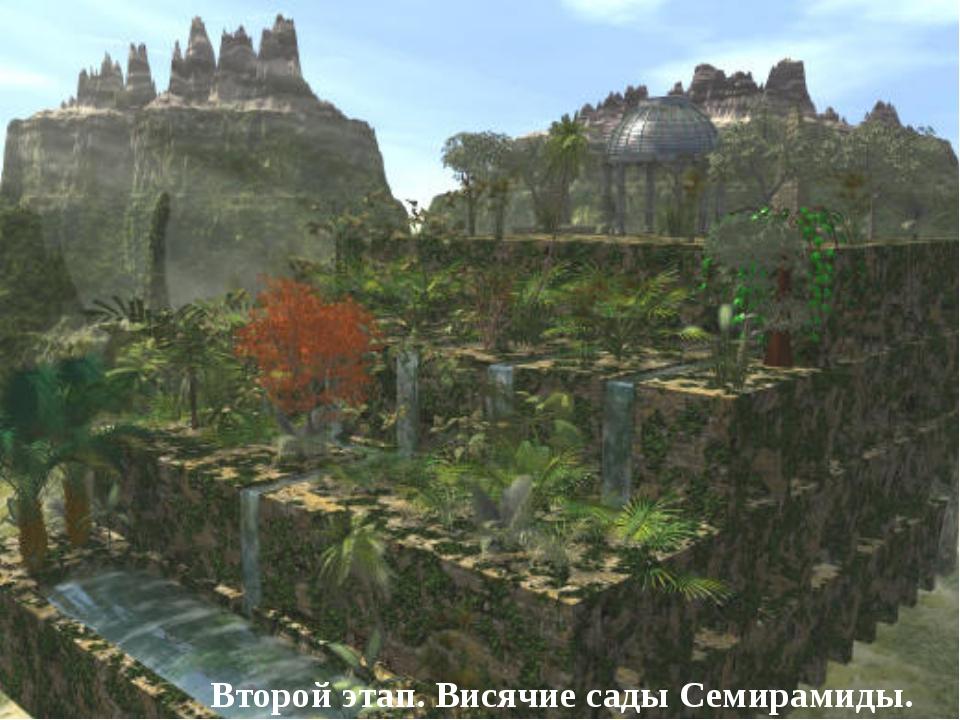 Второй этап. Висячие сады Семирамиды.