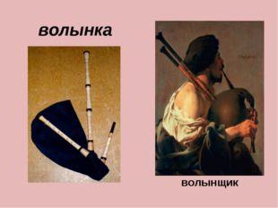 волынка Музыкант-волынщик