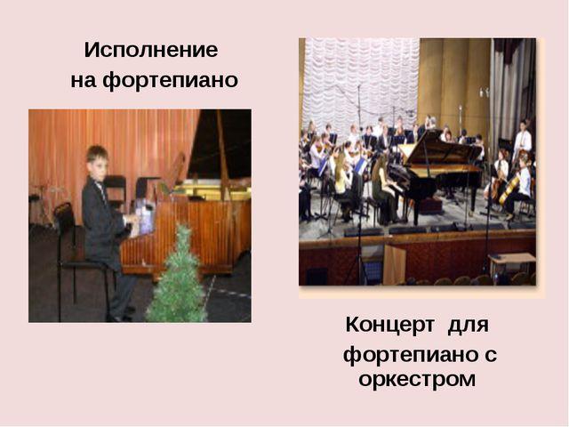 Исполнение на фортепиано Концерт для фортепиано с оркестром