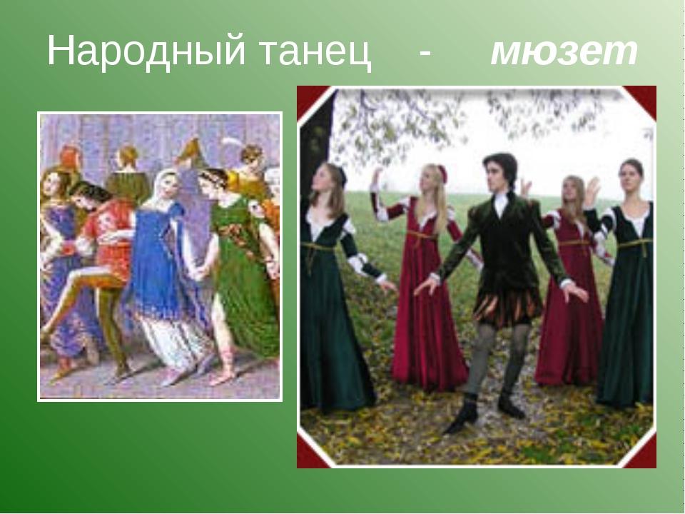 Народный танец - мюзет